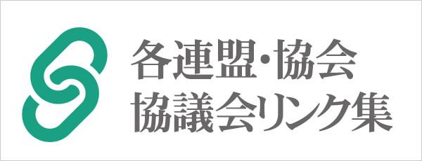 各連盟・協会・協議会リンク集